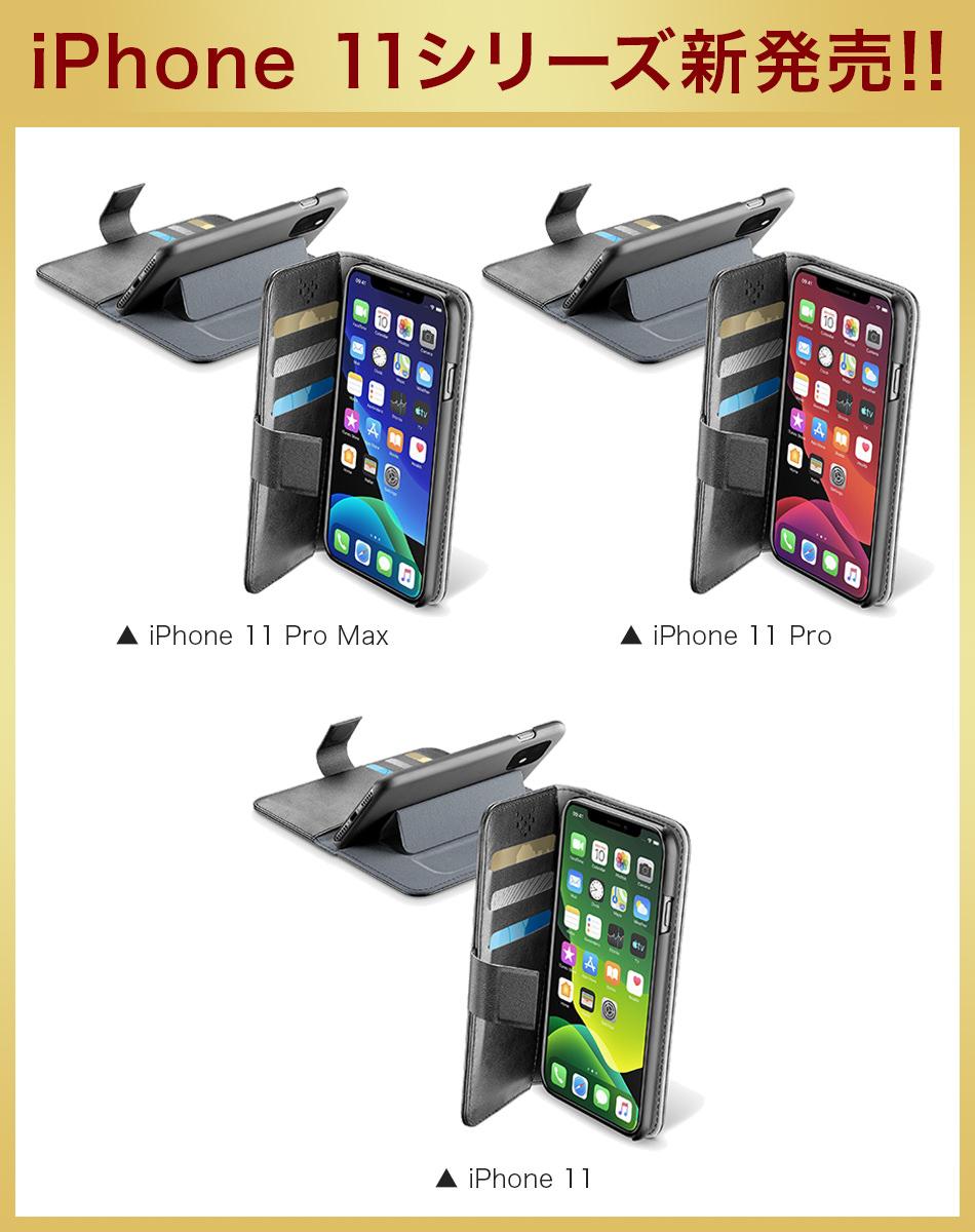 iPhone 11シリーズ新発売!!