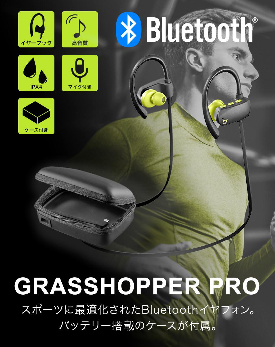 GRASSHOPPER PRO スポーツに最適化されたBluetoothイヤフォン。バッテリー搭載のケースが付属。