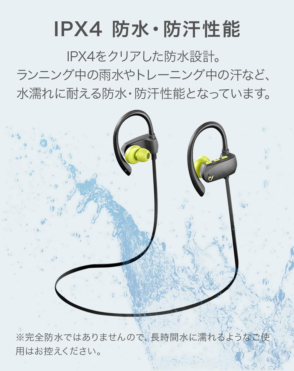IPX4 防水・防汗性能