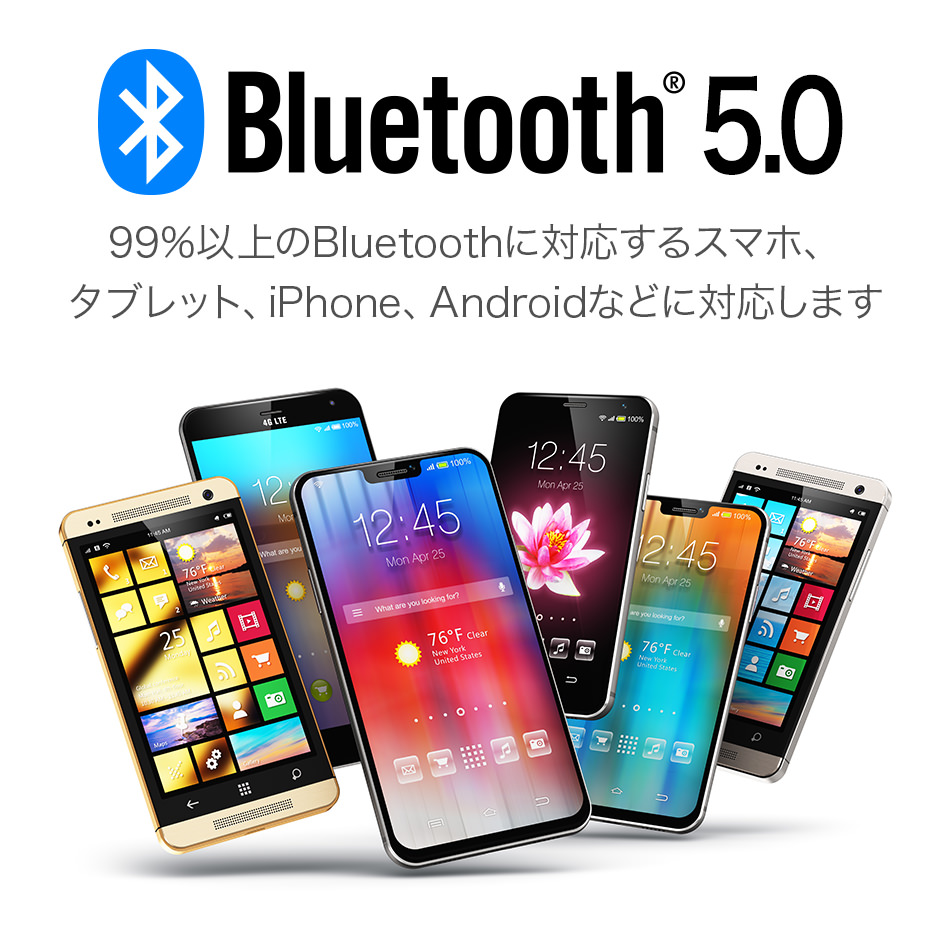 Bluetooth5.0デバイス