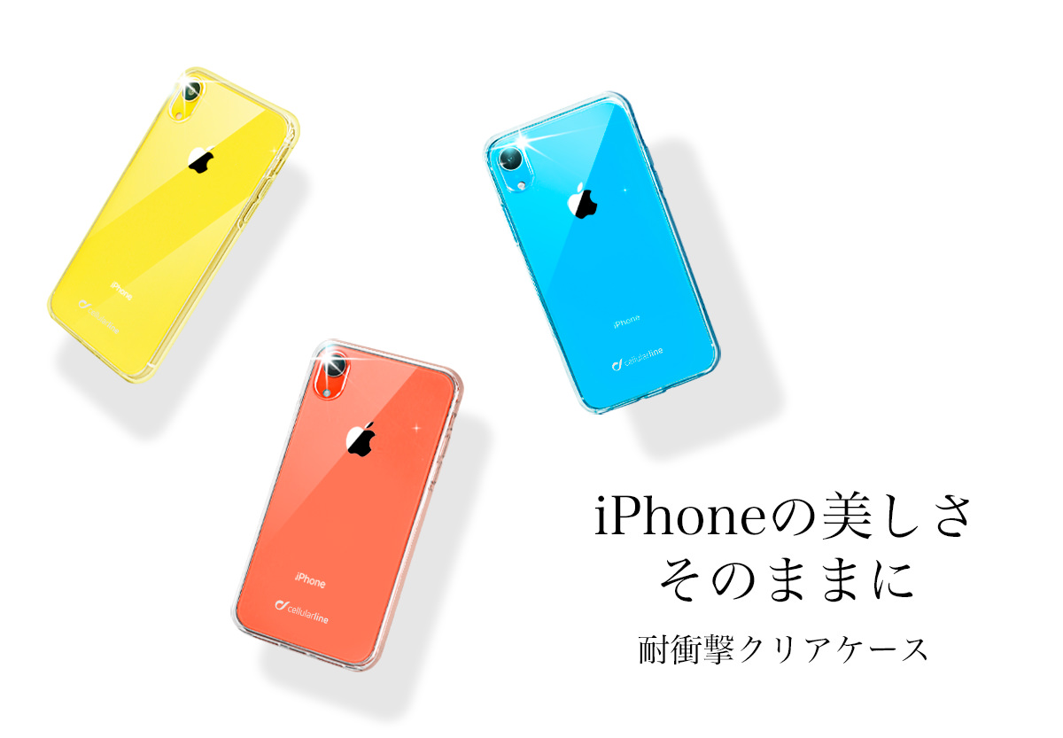 iPhoneの美しさそのままに