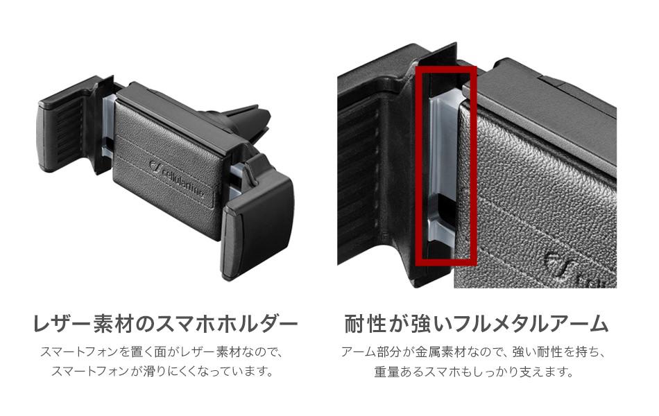 レザー素材のスマホホルダー 耐性が強いフルメタルアーム