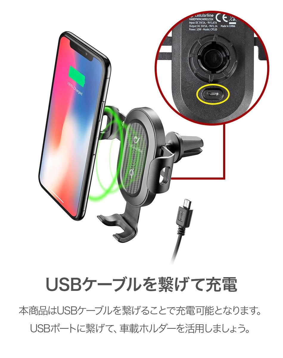 USBケーブルを繋げて充電