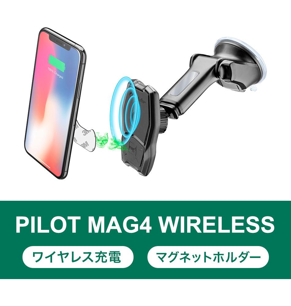 PILOT MAG4 WIRELESS ワイヤレス充電 マグネットホルダー