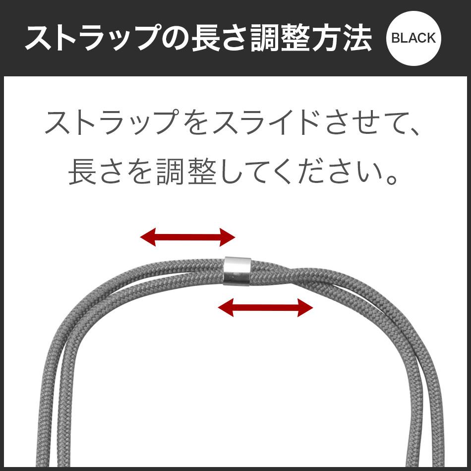 ストラップの長さ調整方法(ブラック)