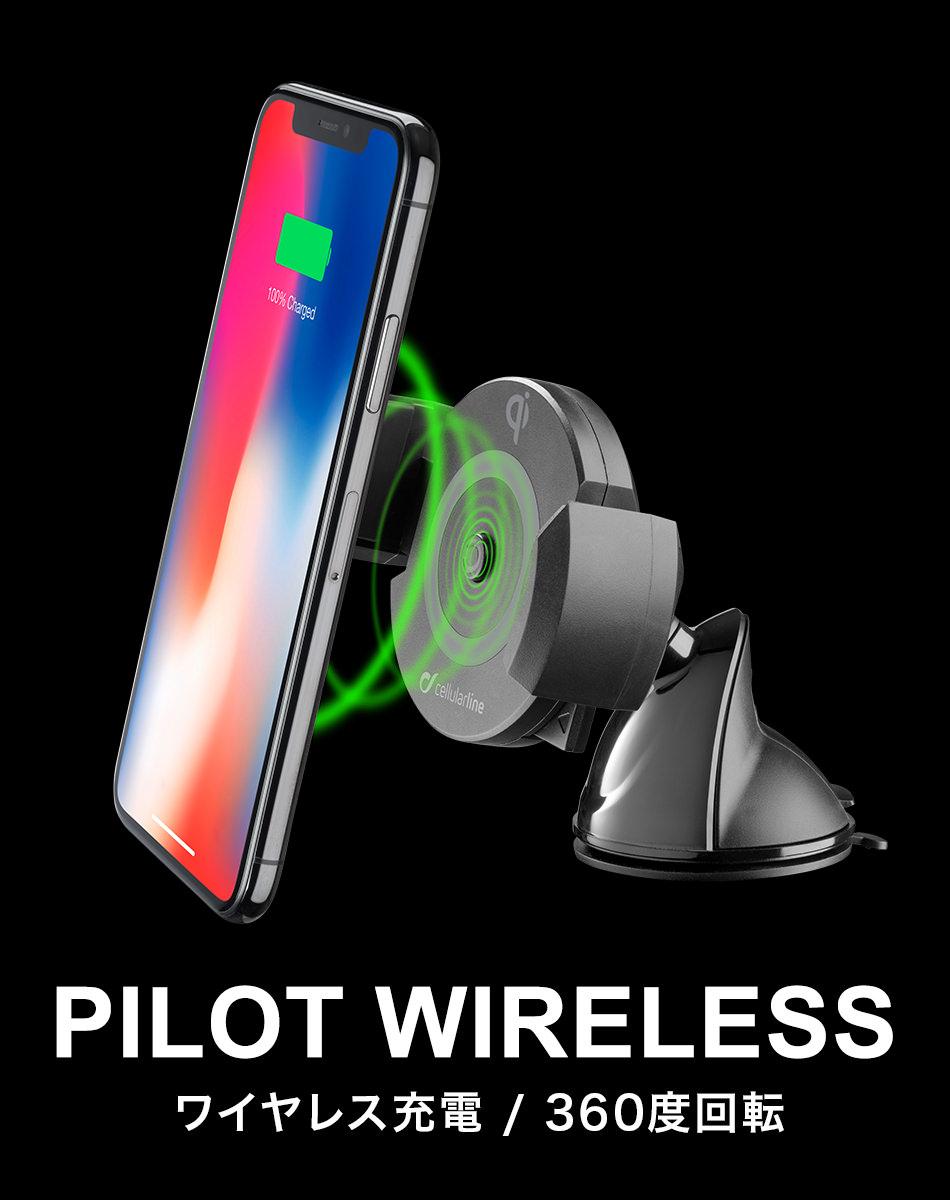 PILOT WIRELESS ワイヤレス充電 360度回転