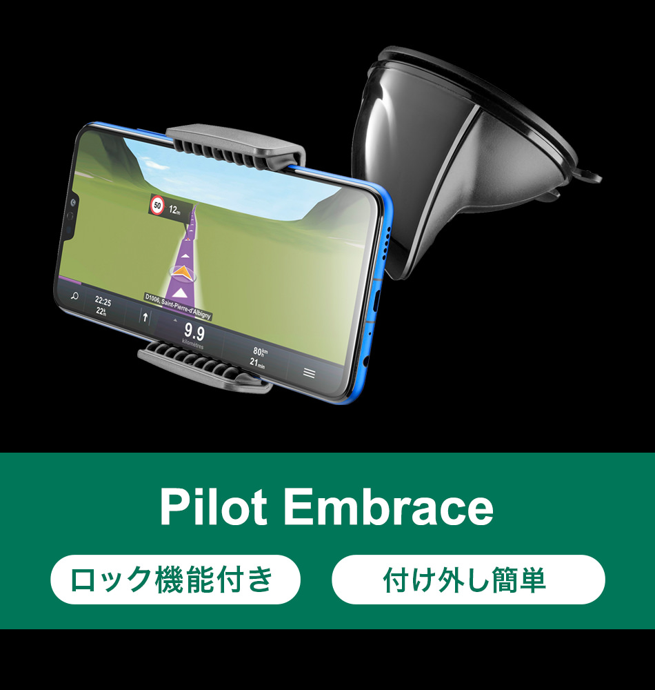 Pilot Embrace ロック機能付き Pilot Embrace