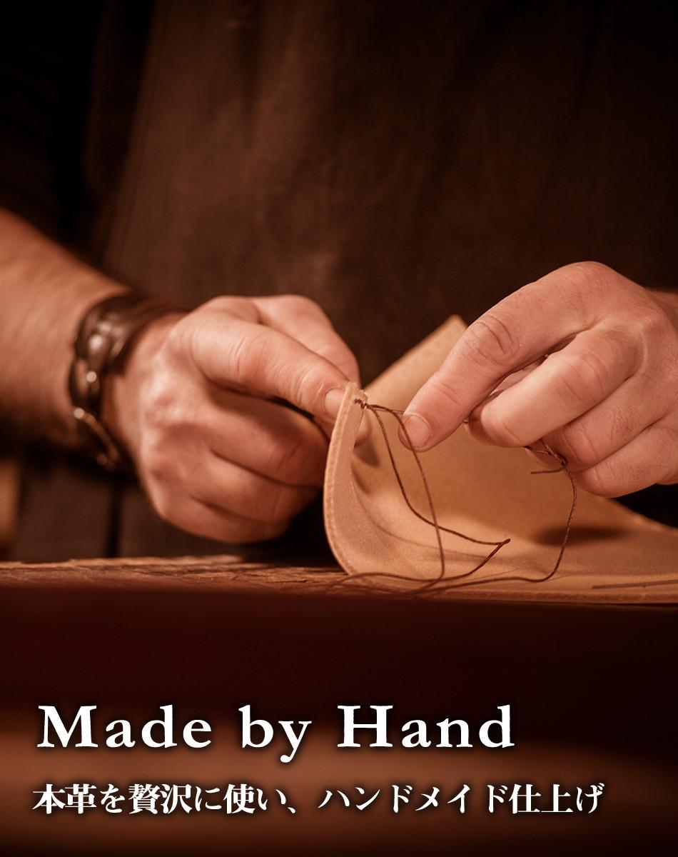 Made by Hand 本革を贅沢に使い、ハンドメイド仕上げ
