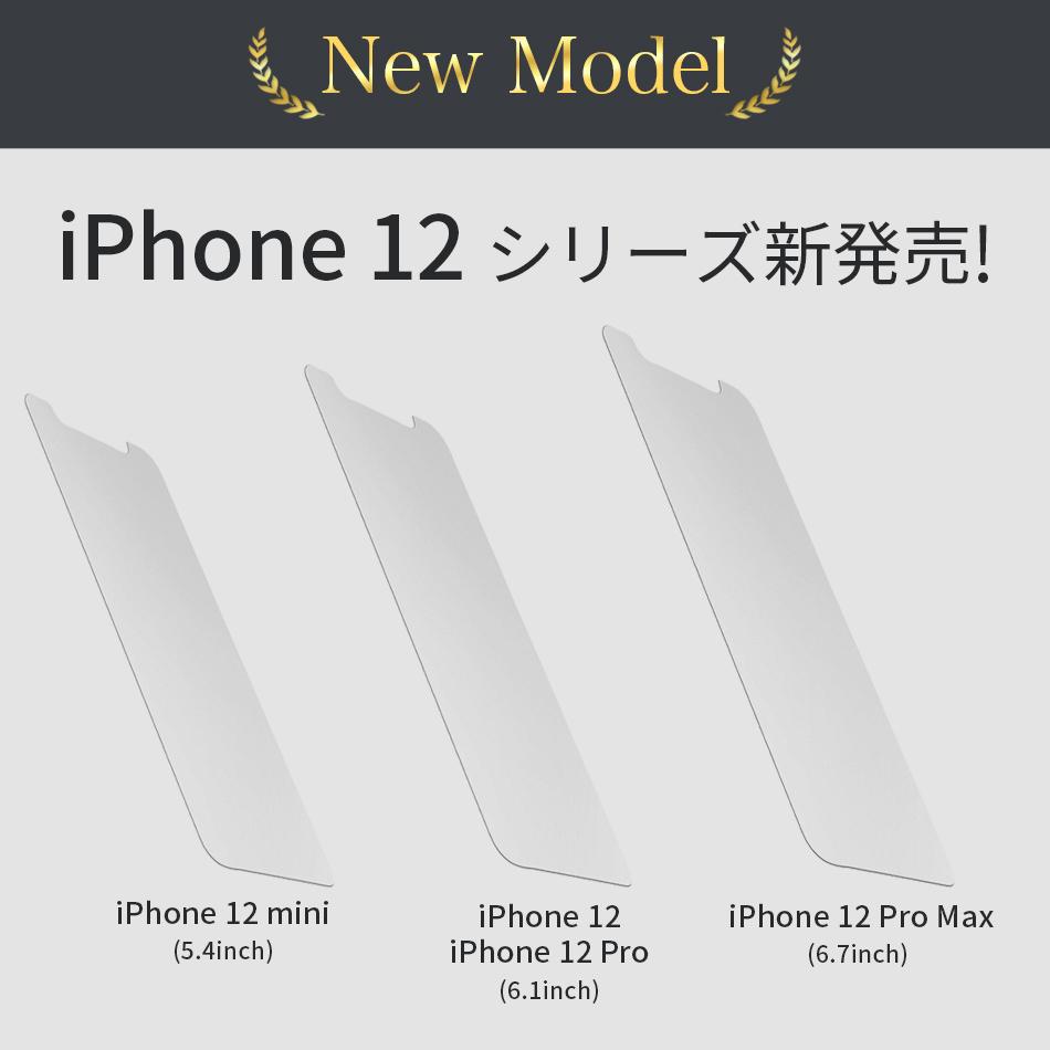 iPhone 12シリーズ入荷