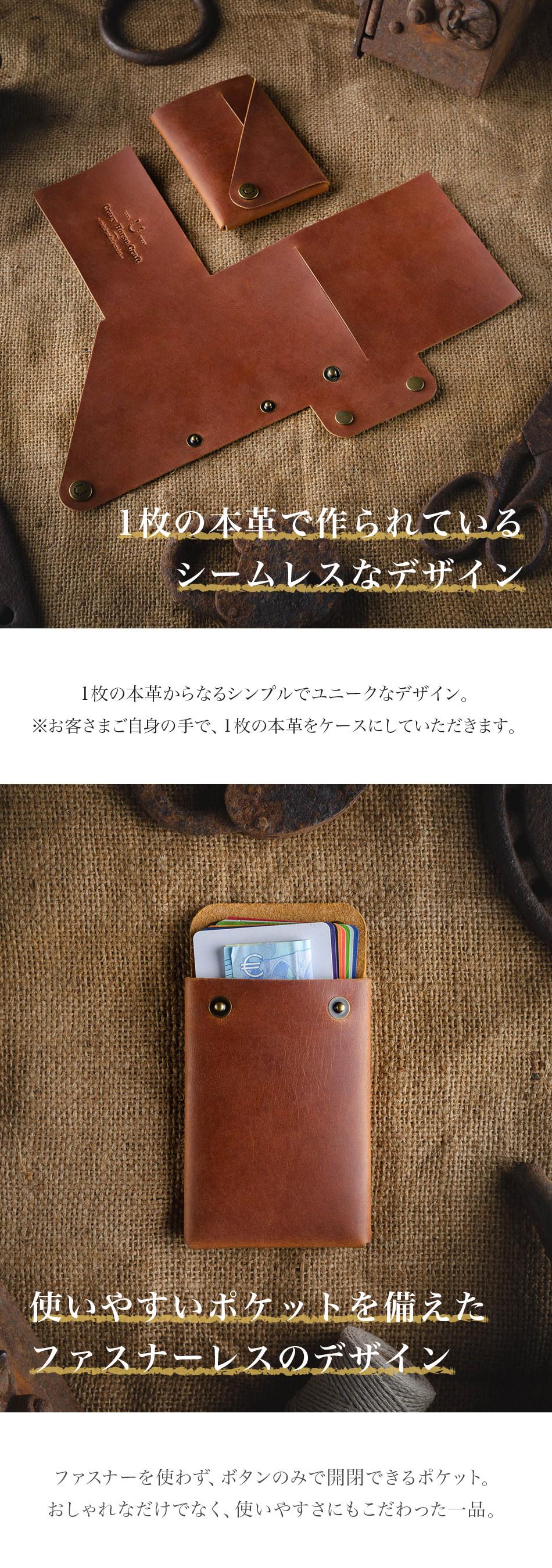 1枚の本革で作られているシームレスでファスナーレスのデザイン