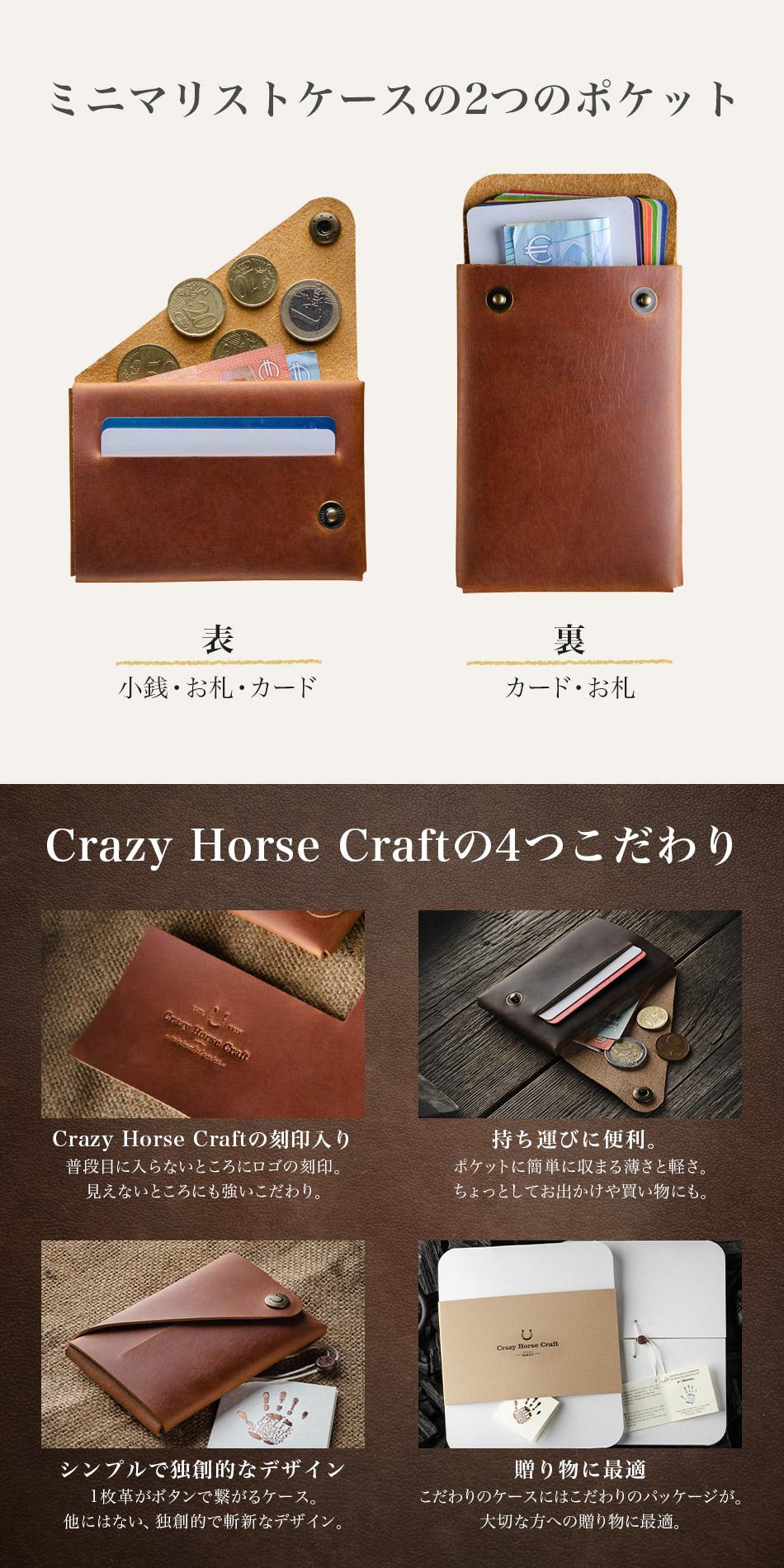 ポケットの構造とCrazy Horse Craftの4つこだわり