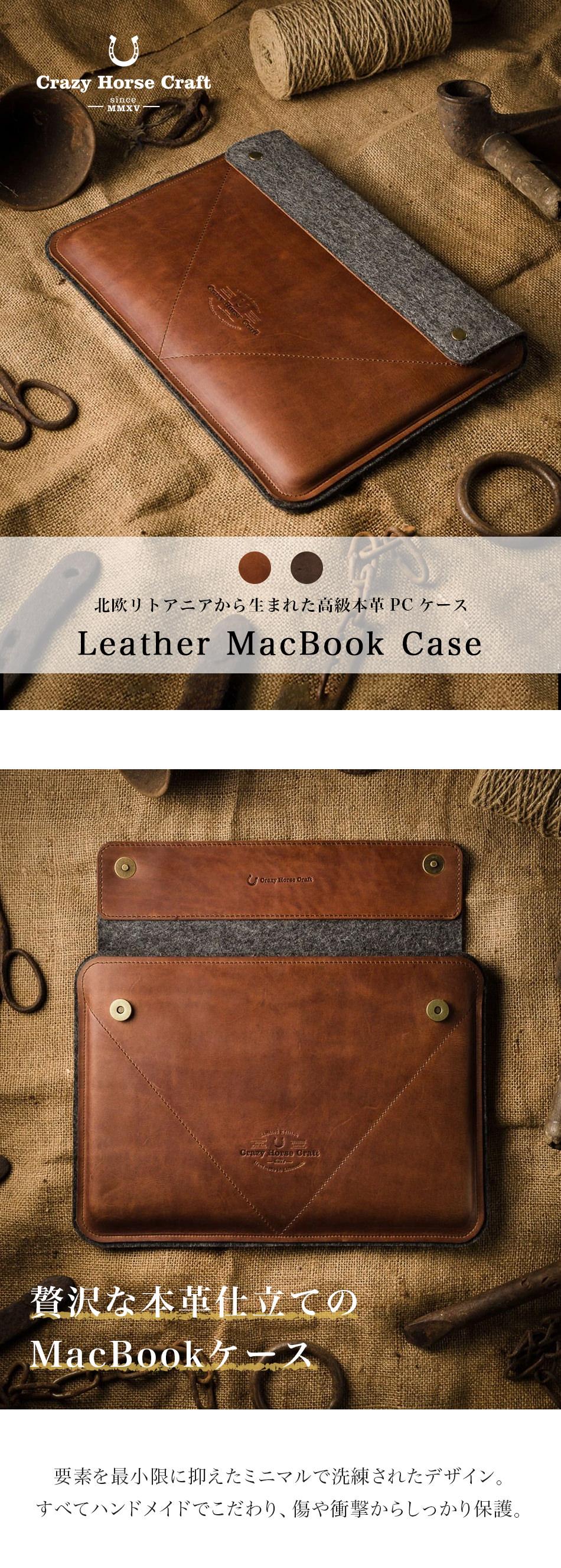 北欧リトアニアブランド Crazy Horse Craft 高級本革MacBookケース 天然ウール付き