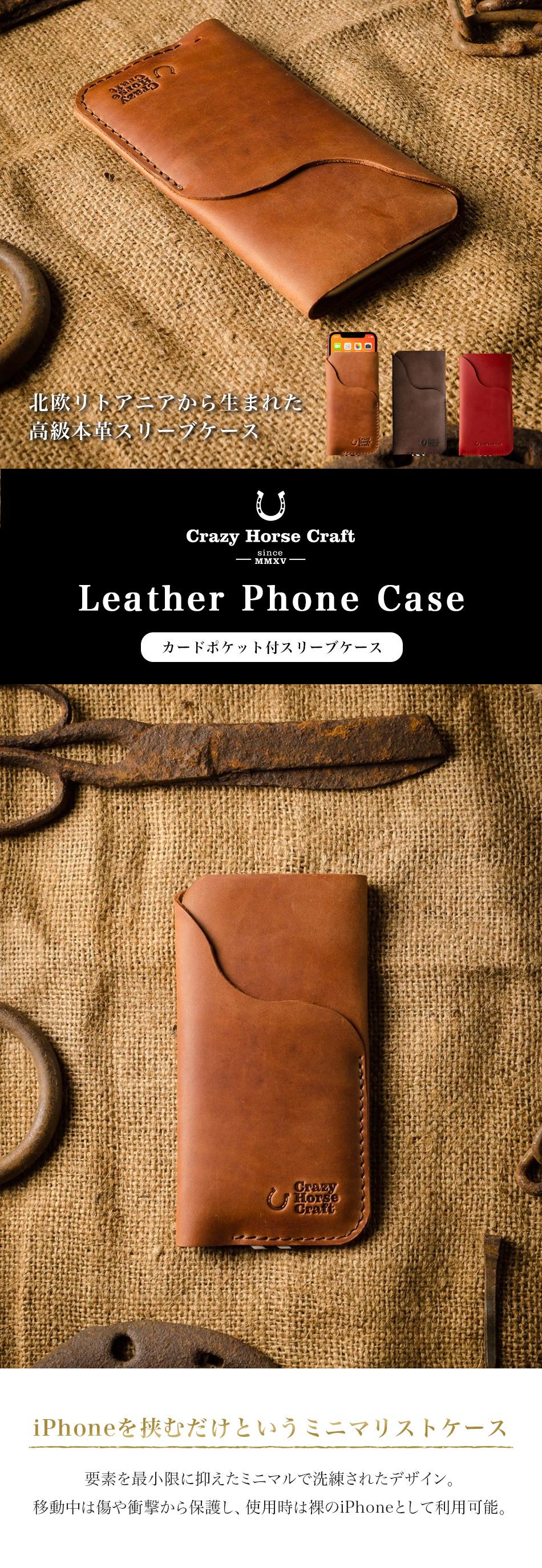 日本初上陸!北欧リトアニアブランド Crazy Horse Craft