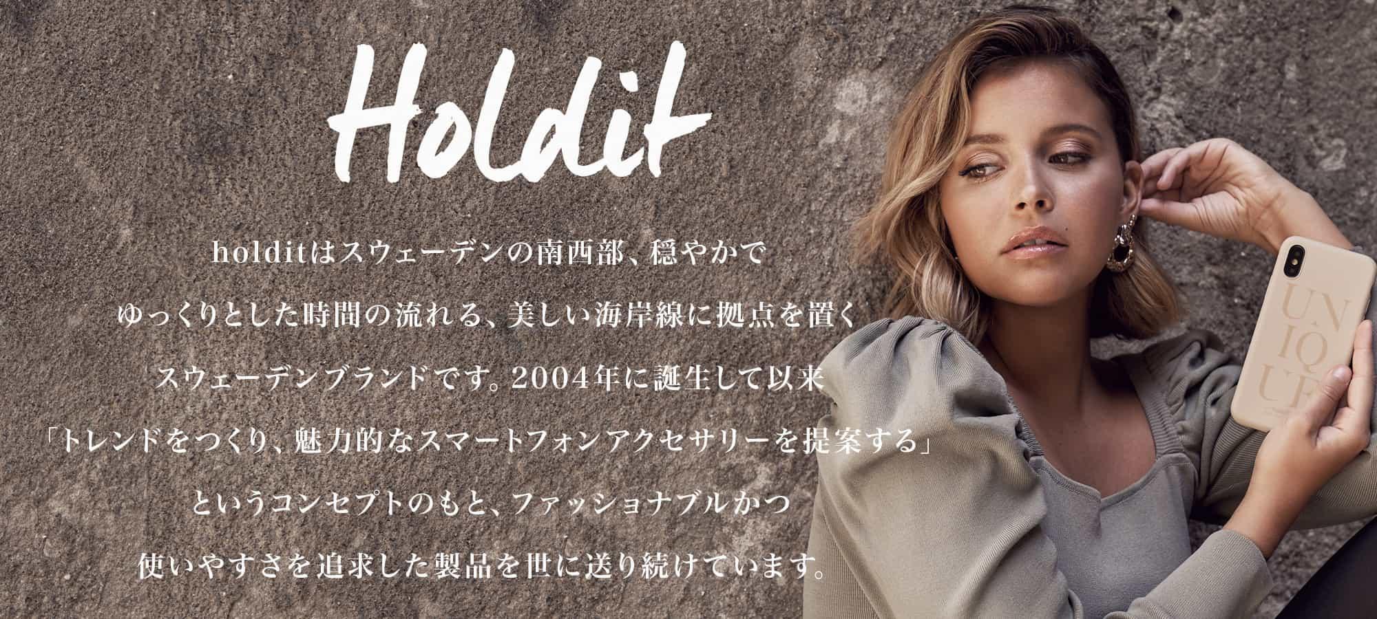 holditブランドイメージ