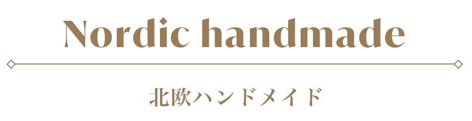 Nordic handmade 北欧ハンドメイド