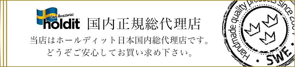 当店はholdit日本国内正規総代理店となります。