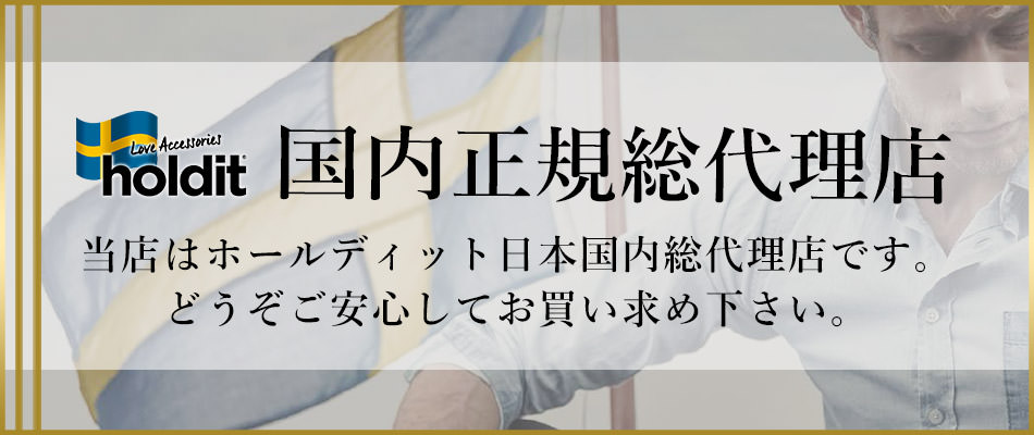 当店はホールディット日本国内総代理店です。どうぞご安心してお買い求めください。