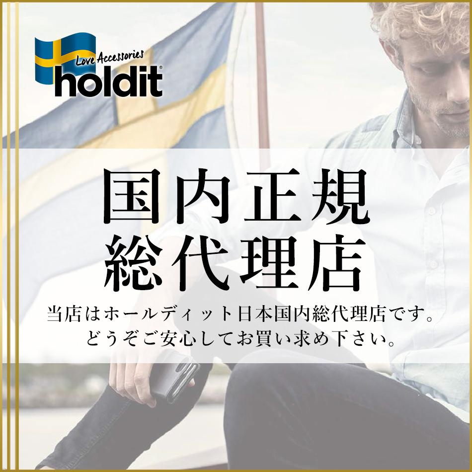 当店はホールディット日本国内総代理店です。