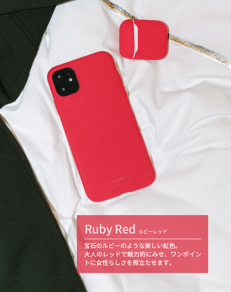 Ruby Red(ルビーレッド)