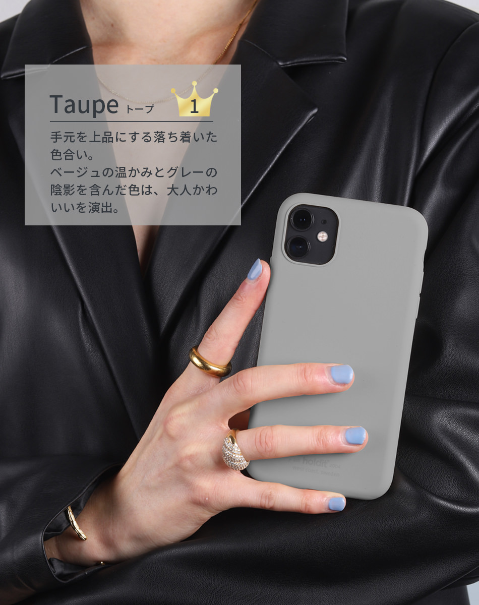 Taupe(トープ)