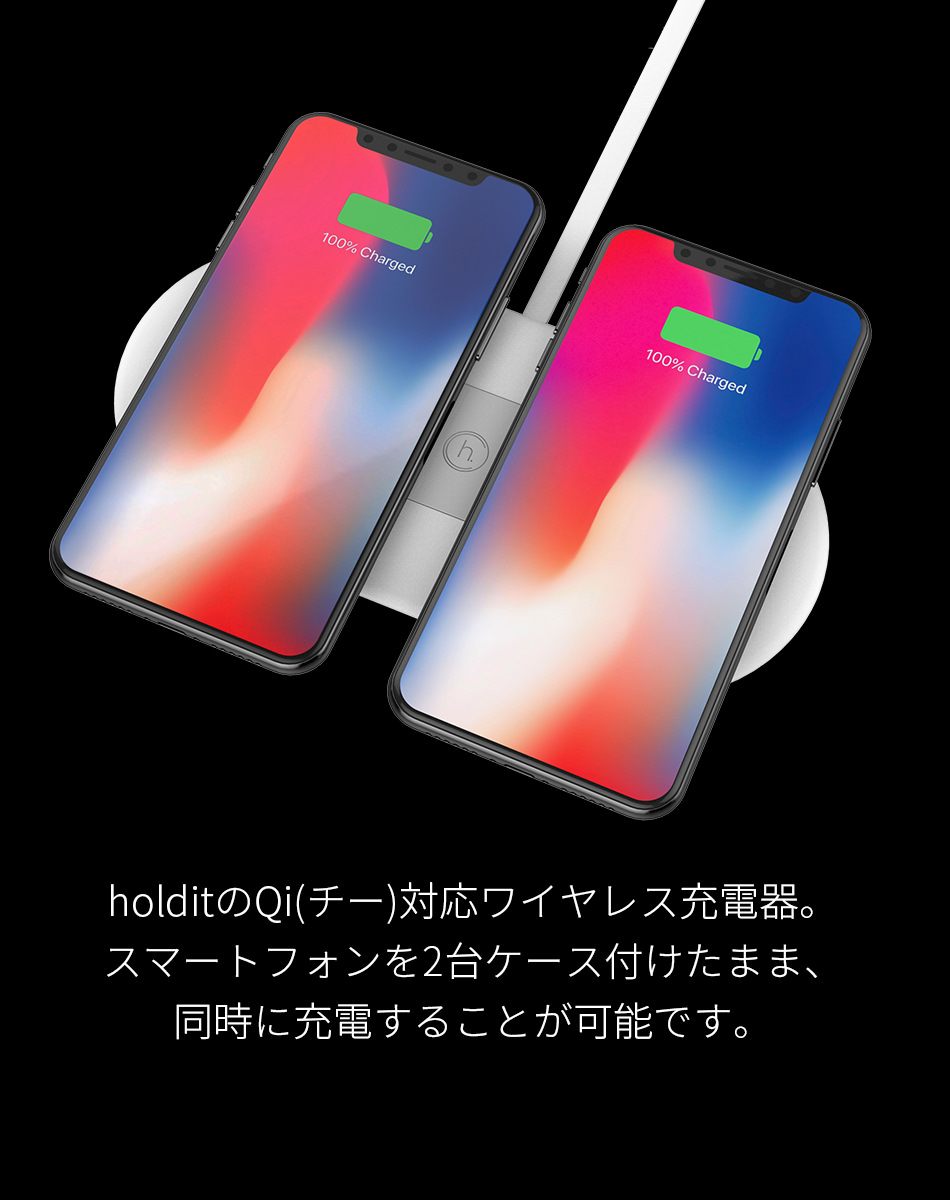 holditのQi(チー)対応ワイヤレス充電器。