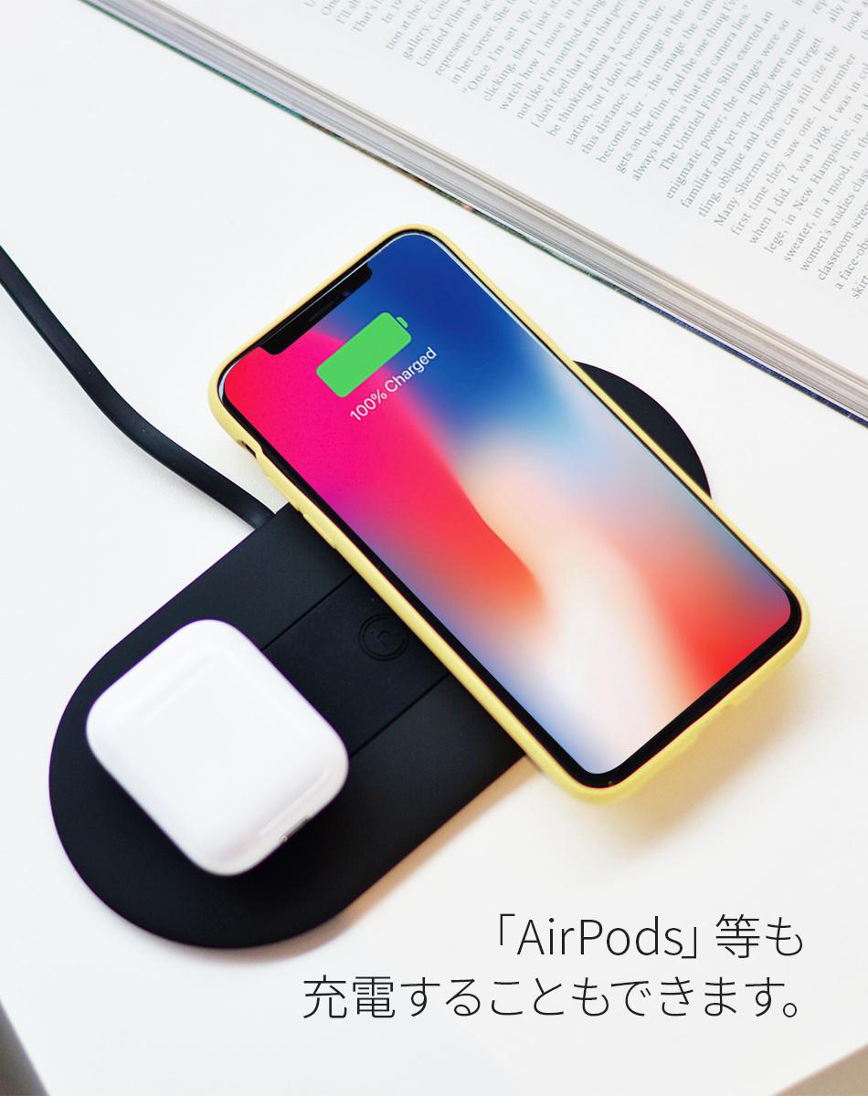 「AirPods」等も充電することもできます。
