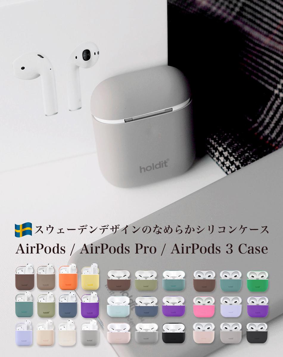 スウェーデン製なめらかなシリコン素材 Air pods ケース