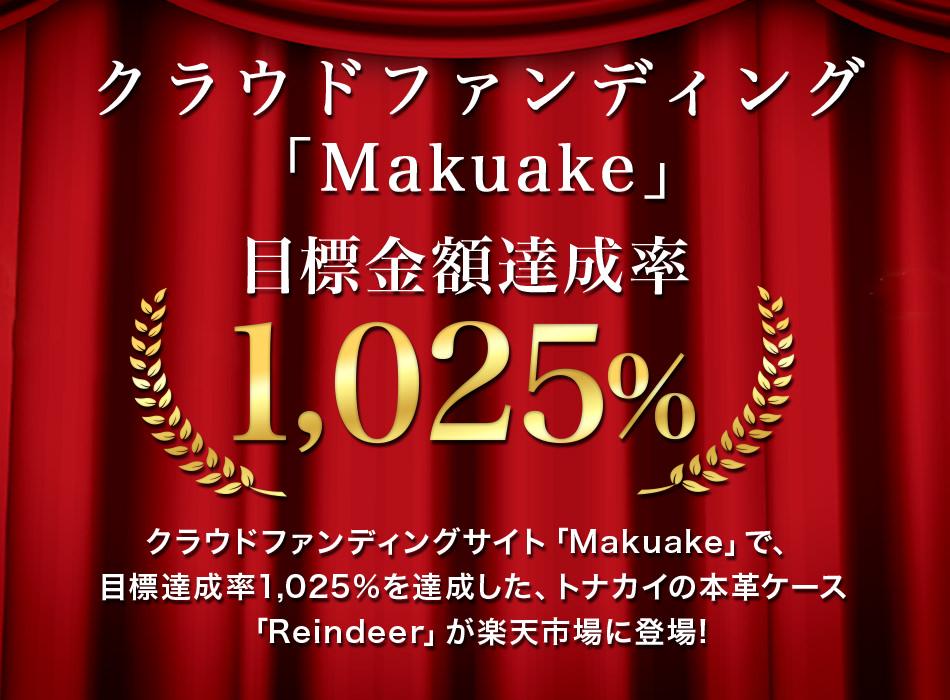 クラウドファンディング「Makuake」に参加したトナカイの本革ケース「Reindeer」が登場。