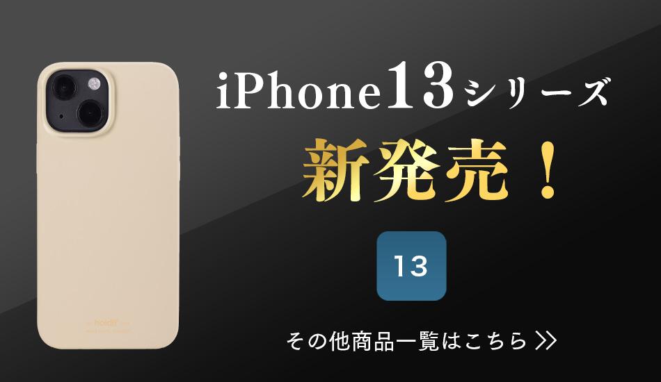 iPhone13シリーズ対応