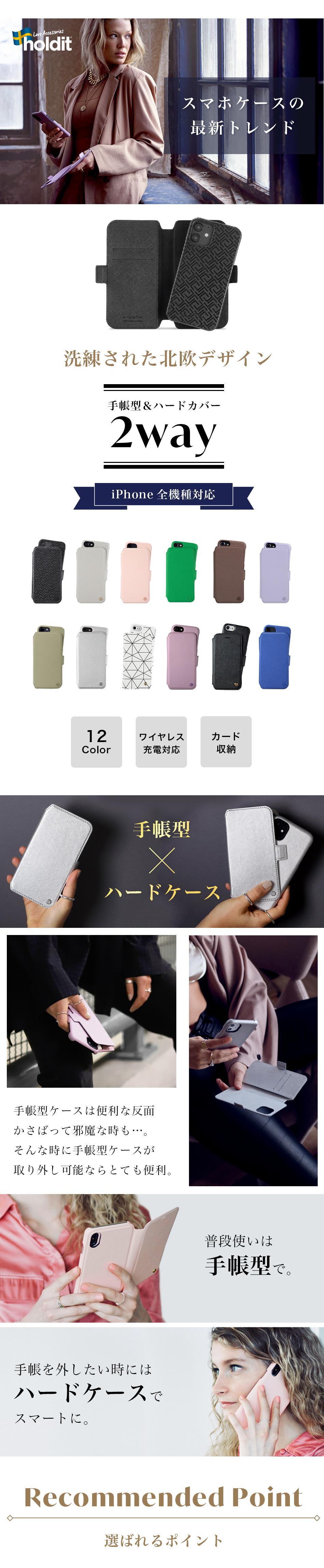 手帳型×ハードケース