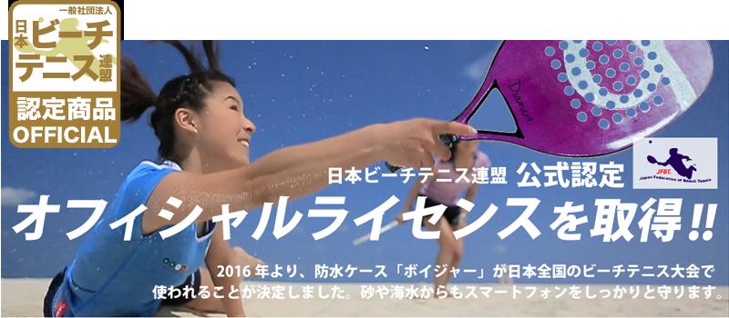 日本ビーチテニス連盟公式認定グッズ