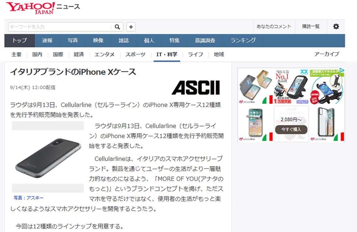 Cellularline新製品がYahooニュースにて紹介されました。