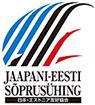 日本・エストニア友好協会