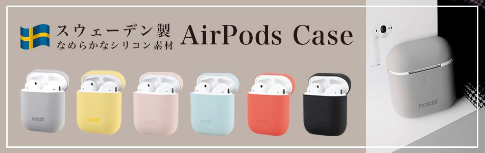 holdit AirPodsシリコンケース 絶賛販売中です!